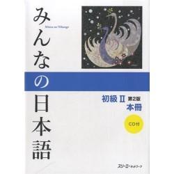 MINNA NO NIHONGO SHOKYU (2) 2nd/ TEXTBOOK