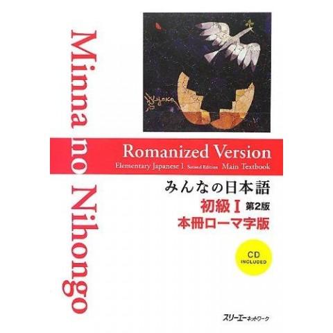 MINNA NO NIHONGO SHOKYU (1) 2nd/ TEXTBOOK ROMAJI
