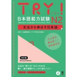 TRY! NIHONGO NORYOKU SHIKEN N2