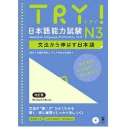 TRY! NIHONGO NORYOKU SHIKEN N3