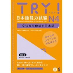 TRY! NIHONGO NORYOKU SHIKEN N4