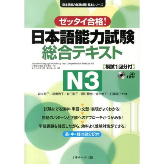 ZETTAI GOUKAKU KANZEN MOSHI N3