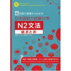 NIHONGO NORYOKU SHIKEN TAISAKU N2 MATOME