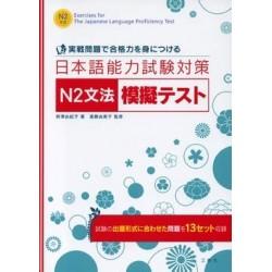 NIHONGO NORYOKU SHIKEN TAISAKU N2 GRAMMAR TEST