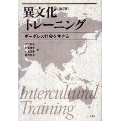 IBUNKA TRAINING