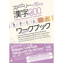 THROUGH STORIES WORKBOOK: BASIC LEVEL JLPT N4-N5 (ENGLISH,INDONESIAN, THAI)