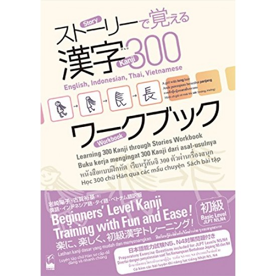 THROUGH STORIES WORKBOOK: BASIC LEVEL JLPT N4-N5 (ENGLISH,INDONESIAN, THAI)
