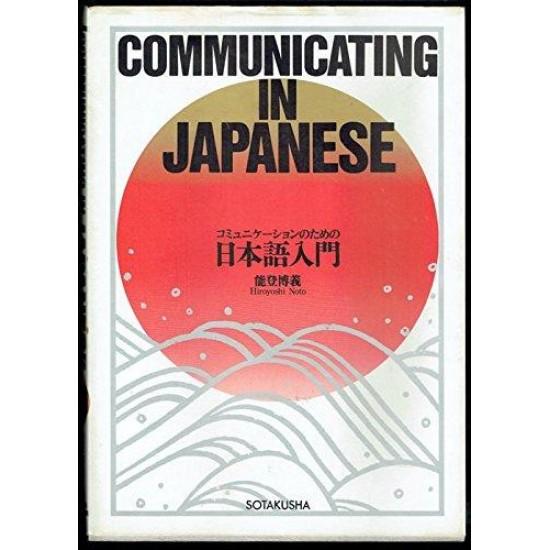 COMMUNICATING IN JPNZ