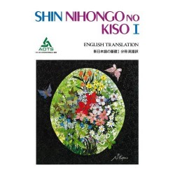 SHIN NIHONGO NO KISO (1) ENGLISH TRANSLATION