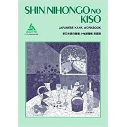 SHIN NIHONGO NO KISO KANA WORKBOOK
