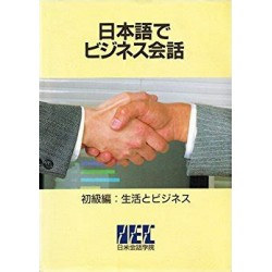 NIHONGO DE BUSINESS KAIWA : ELEMENTARY TEXTBOOK