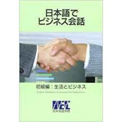 NIHONGO DE BUSINESS KAIWA : ELEMENTARY/ ENGLISH TRANSLATION & GRAMMATICAL EXPL
