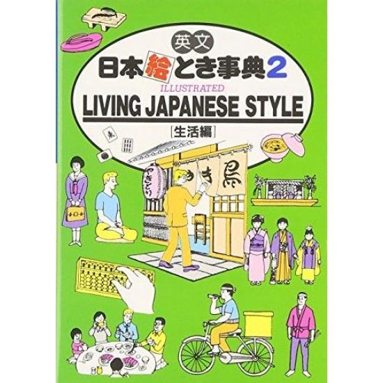 EIBUN NIHON ETOKI JITEN (02) LIVING JAPANESE STYLE