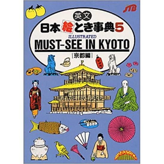 EIBUN NIHON ETOKI JITEN (05) MUST-SEE IN KYOTO