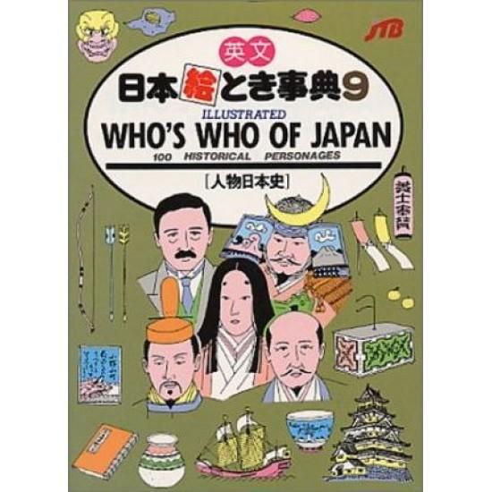 EIBUN NIHON ETOKI JITEN (09) WHO'S WHO OF JAPAN