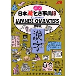 EIBUN NIHON ETOKI JITEN (11) JAPANESE CHARACTERS