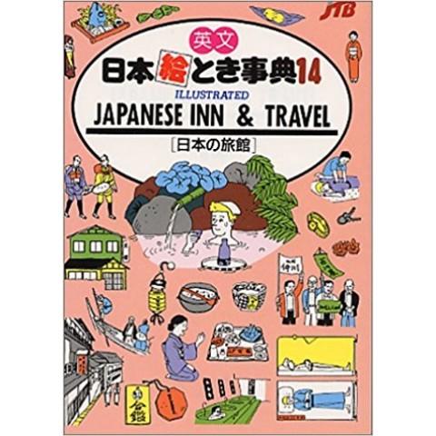 EIBUN NIHON ETOKI JITEN (14) JAPANESE INN & TRAVEL