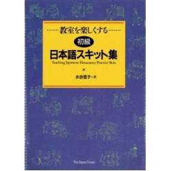 初級日本語スキット集