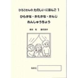 HIROKO-SAN NO TANOSHII NIHONGO (1): WRBK KANA & KANJI