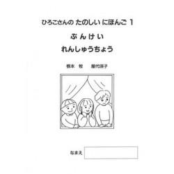 HIROKO-SAN NO TANOSHII NIHONGO (1): WRBK PHRASES (REV)