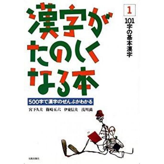 KANJI GA TANOSHIKUNARU HON (1)