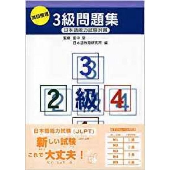 KOUMOKU SEIRI LEVEL 3