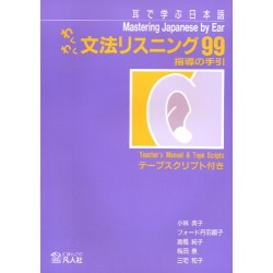 WAKU WAKU BUNPO LISTENNING 99: TEACHER'S MANUAL W/TAPE