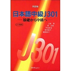 NIHONGO CHUKYU J301: TEXTBOOK (ENGLISH)