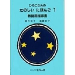 HIROKO-SAN NO TANOSHII NIHONGO (1) TEACHER'S MANUAL