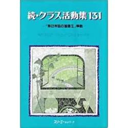 ZOKU CLASS KATSUDO-SHU 131