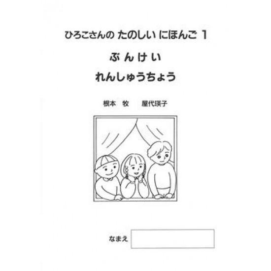 HIROKO-SAN NO TANOSHII NIHOGNO (2) WORKBOOK (REV)