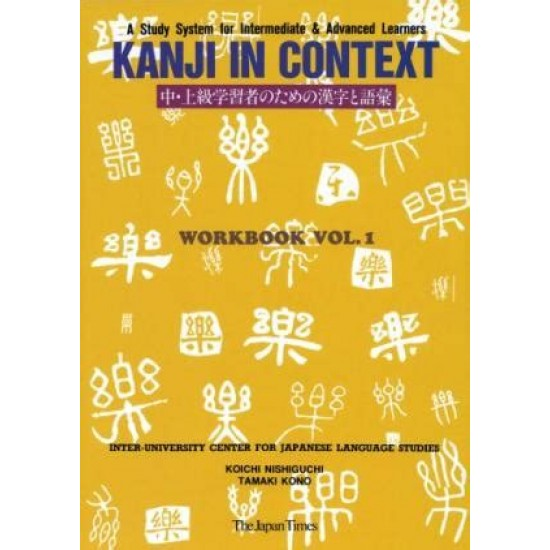 KANJI IN CONTEXT/ WORKBOOK (1)
