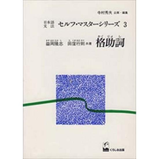 NIHONGO BUNPO SELF MASTER (03) KAKU-JOSHI