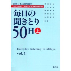 EVERYDAY LISTENING IN 50 DAYS FOR BEGINNERS (1)