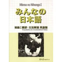 MINNA NO NIHONGO SHOKYU (1)/ ENGLISH TRANSLATION & GRAMMATICAL NOTE