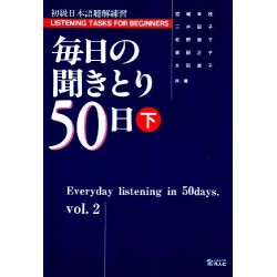EVERYDAY LISTENING IN 50 DAYS FOR BEGINNERS (2)