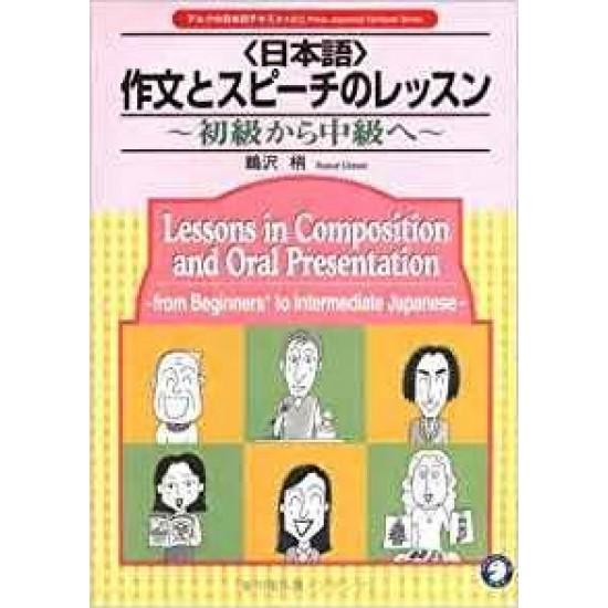 NIHONGO SAKUBUN TO SPEECH NO LESSON/ Lessons in Composition and Oral Presentation