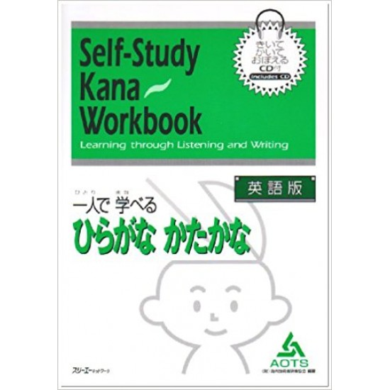 SELF-STUDY KANA WORKBOOK, W/CD