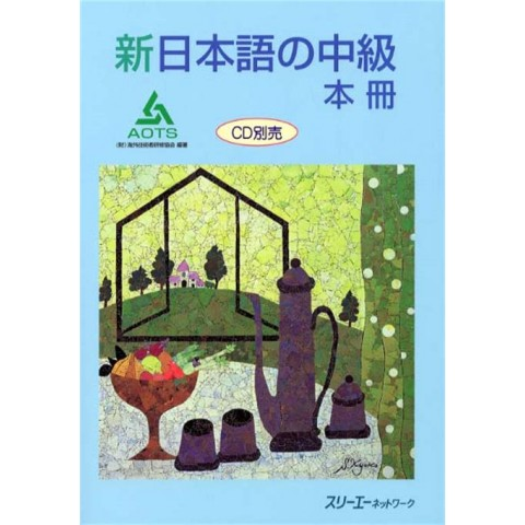 SHIN NIHONGO NO CHUKYU/ TEXT