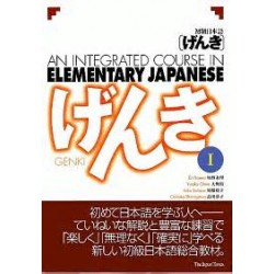 INTEGRATED COURSE IN ELEMENTARY JAPANESE GENKI (1)/ CD