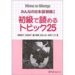 MINNA NO NIHONGO SHOKYU (1)/ 25 TOPICS FOR BEGINNERS