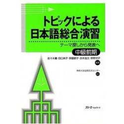 TOPIC NI YORU ENSHU-CHUKYU ZENKI