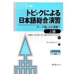 TOPIC NI YORU SOGO ENSHU-JOKYU (2ND ED)