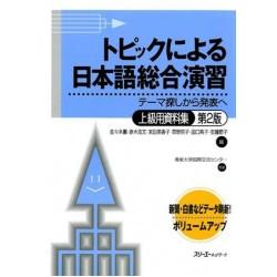 TOPIC NI YORU ENSHU-JOKYU/ REFERENCE (2ND ED)