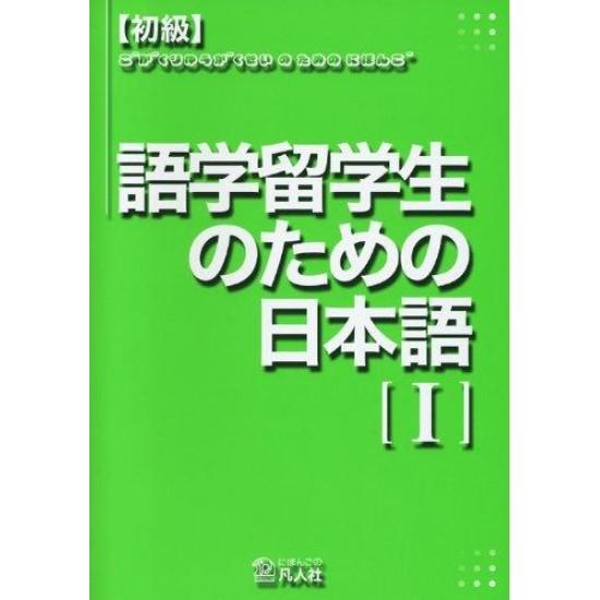GOGAKU RYUGAKUSEI NO TAME NO NIHONGO 1