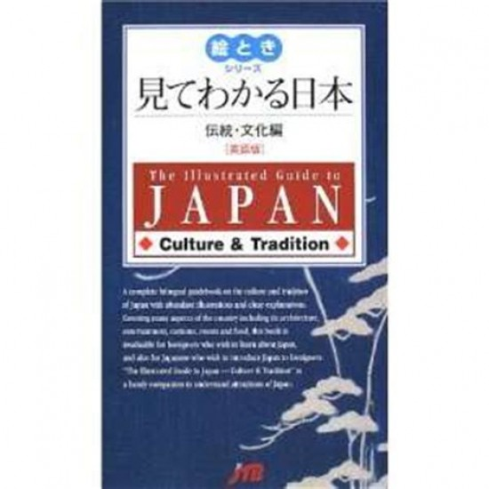 MITE WAKARU NIHON (01) CULTURE & TRADITION
