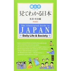 MITE WAKARU NIHON (02) DAILY LIFE & SOCIETY