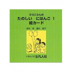 HIROKO-SAN NO TANOSHII NIHOGNO / PICTURE CARDS (CD-ROM)