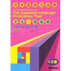 JITSURYOKU UP NIHONGO NORYOKU SHIKEN/ LEVEL 1&2 GRAM & VOC/CD