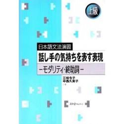 NIHONGO BUNPO ENSHU -MODALITY, SHUJOSHI